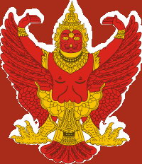 Герб Таиланда