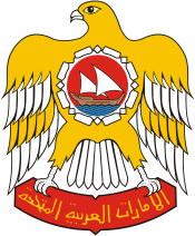 Герб ОАЭ Объединенных Арабских Эмиратов
